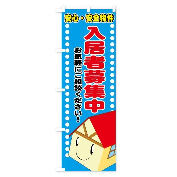 のぼり旗 入居者募集中|goods-pro|04