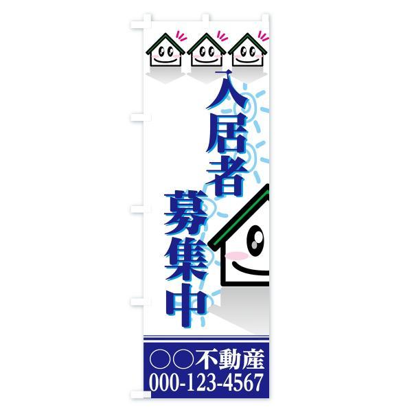 (名入無料) のぼり旗 入居者募集中|goods-pro|04
