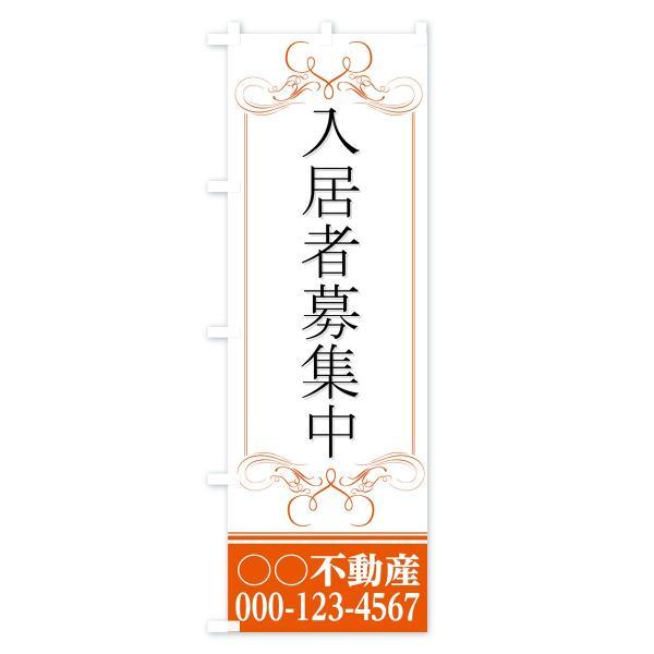 (名入無料) のぼり旗 入居者募集中|goods-pro|02