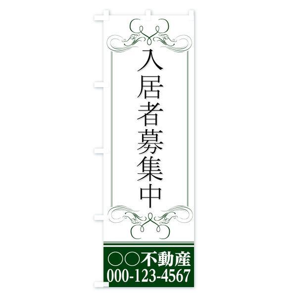 (名入無料) のぼり旗 入居者募集中|goods-pro|03