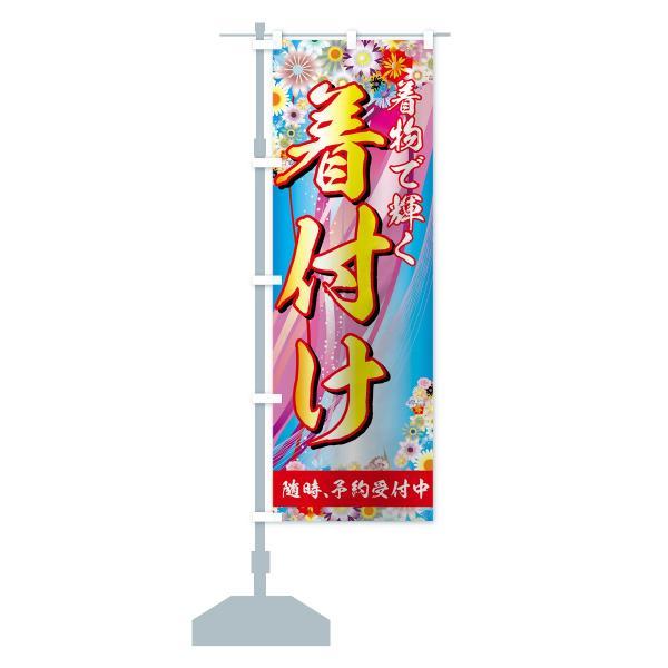 のぼり旗 着付け|goods-pro|15