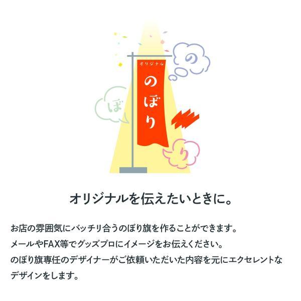のぼりデザイン依頼|goods-pro|02