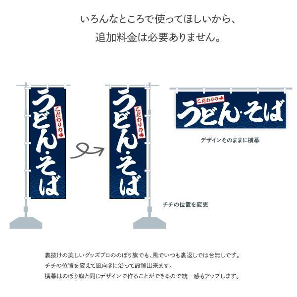 のぼりデザイン依頼|goods-pro|11