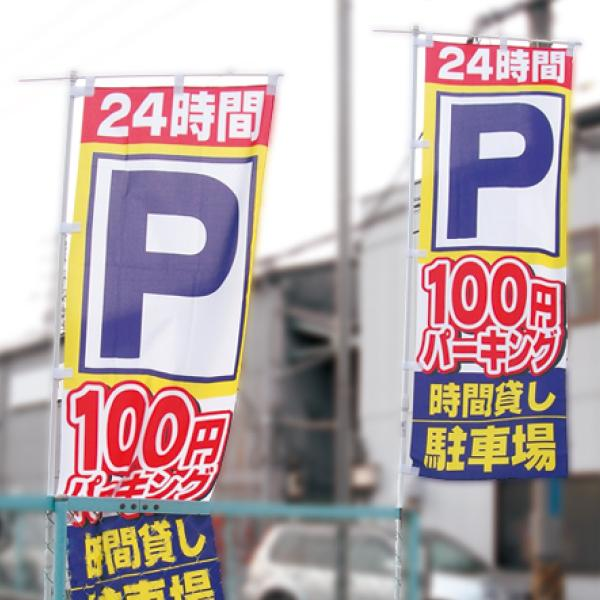 のぼり ポール 5m|goods-pro|06