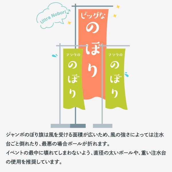 のぼりポール 4m 長いタイプ|goods-pro|05