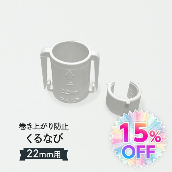 くるなび 直径22mmポール用 のぼりのからみつき防止|goods-pro