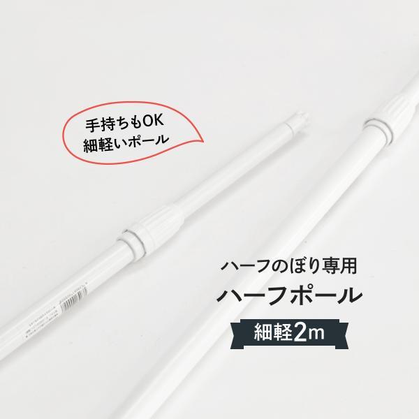のぼり ポール 2m 短いタイプ|goods-pro