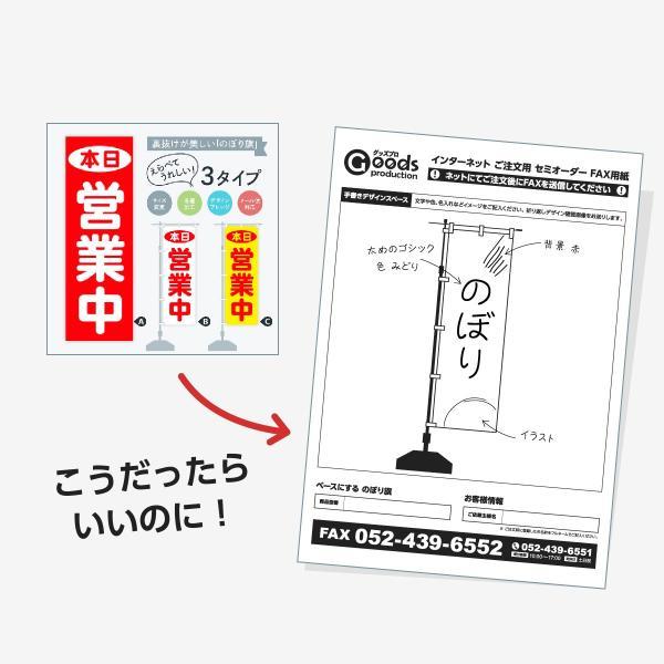 のぼり デザインアレンジ 低価格で デザイン性 のある オリジナルのぼり|goods-pro|03