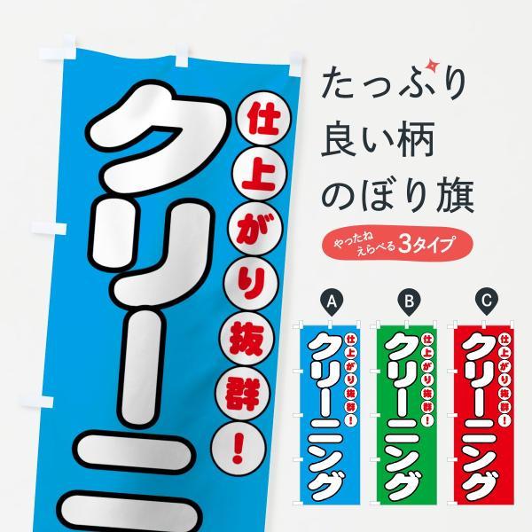 のぼり旗 クリーニング|goods-pro