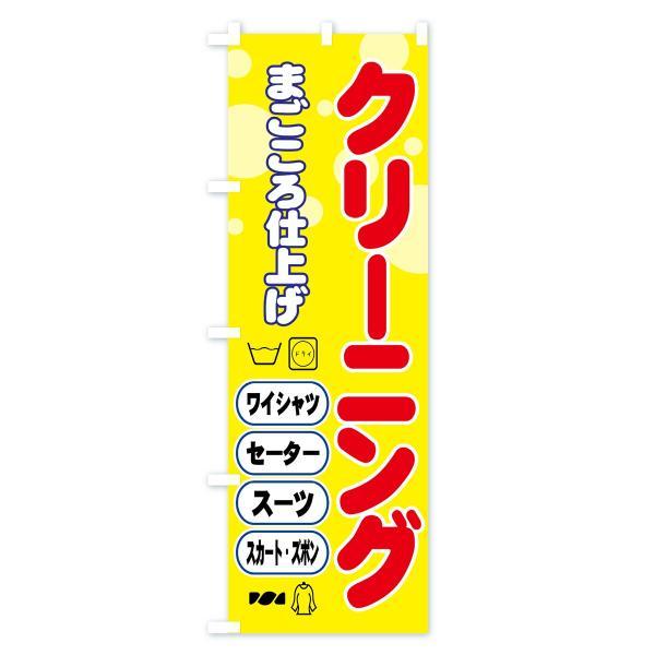 のぼり旗 クリーニング|goods-pro|03