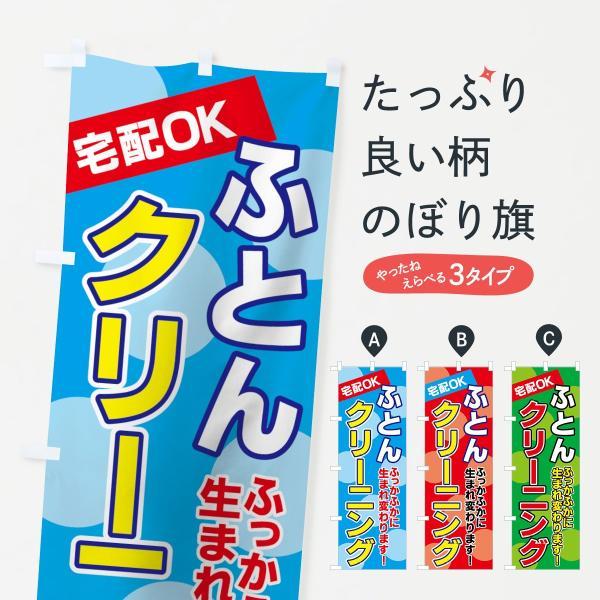 のぼり旗 ふとんクリーニング|goods-pro