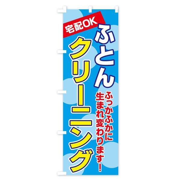 のぼり旗 ふとんクリーニング|goods-pro|02