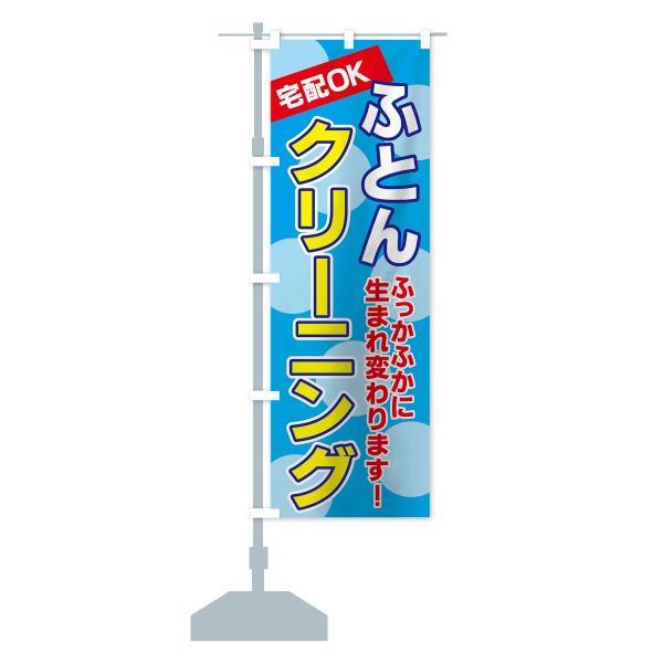 のぼり旗 ふとんクリーニング|goods-pro|13