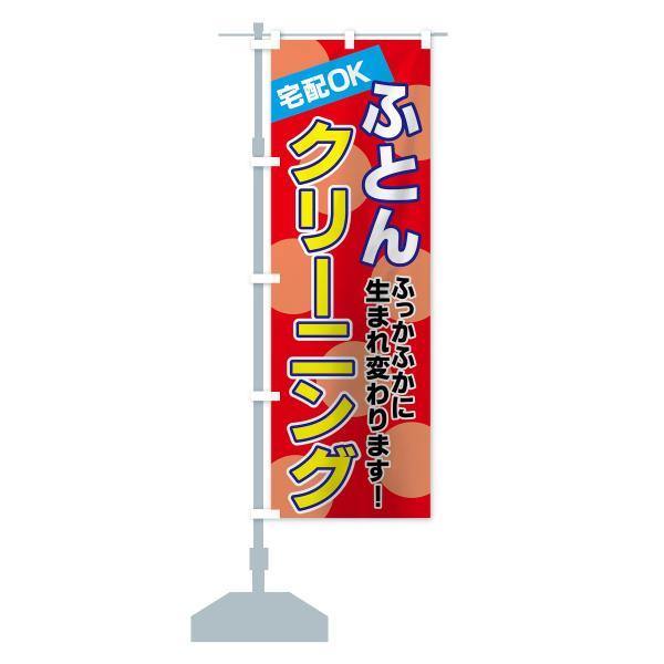のぼり旗 ふとんクリーニング|goods-pro|14
