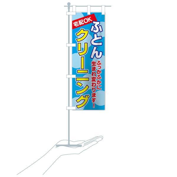 のぼり旗 ふとんクリーニング|goods-pro|16