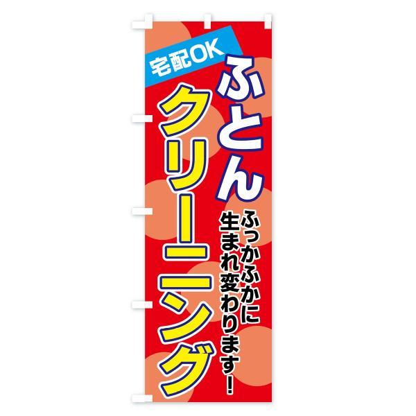 のぼり旗 ふとんクリーニング|goods-pro|03