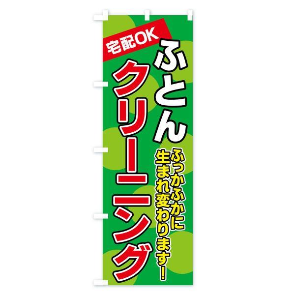 のぼり旗 ふとんクリーニング|goods-pro|04