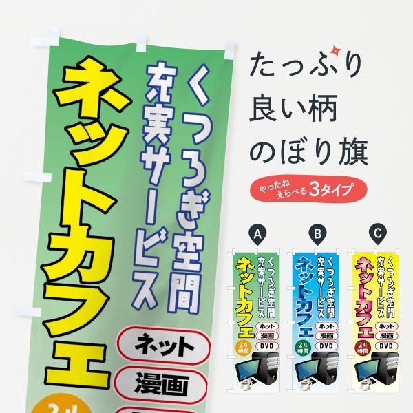 のぼり旗 ネットカフェ|goods-pro