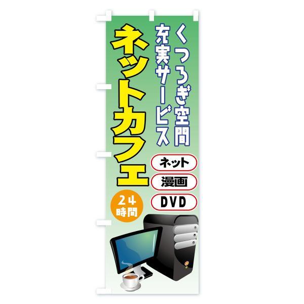 のぼり旗 ネットカフェ|goods-pro|02