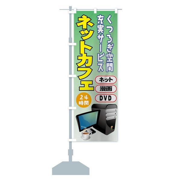 のぼり旗 ネットカフェ|goods-pro|13