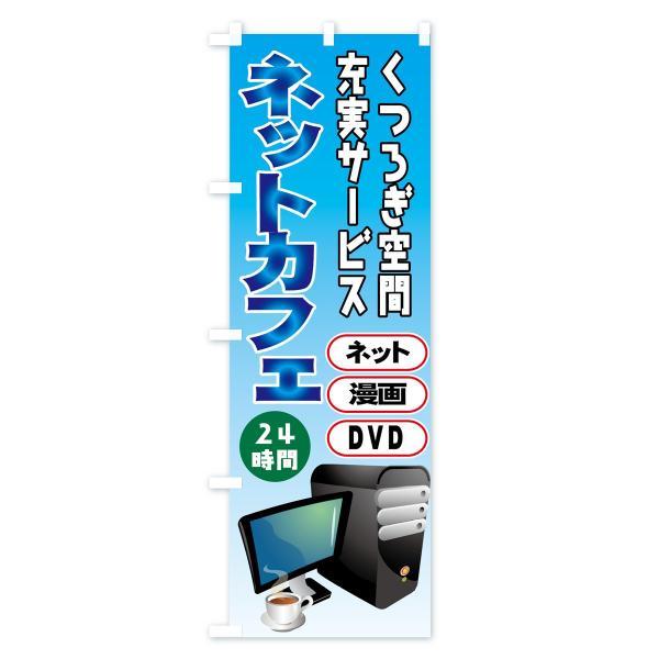 のぼり旗 ネットカフェ|goods-pro|03