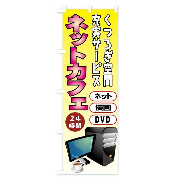 のぼり旗 ネットカフェ|goods-pro|04