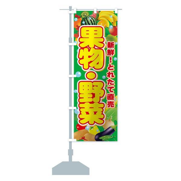 のぼり旗 果物・野菜|goods-pro|15