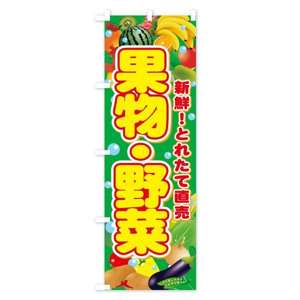 のぼり旗 果物・野菜|goods-pro|04