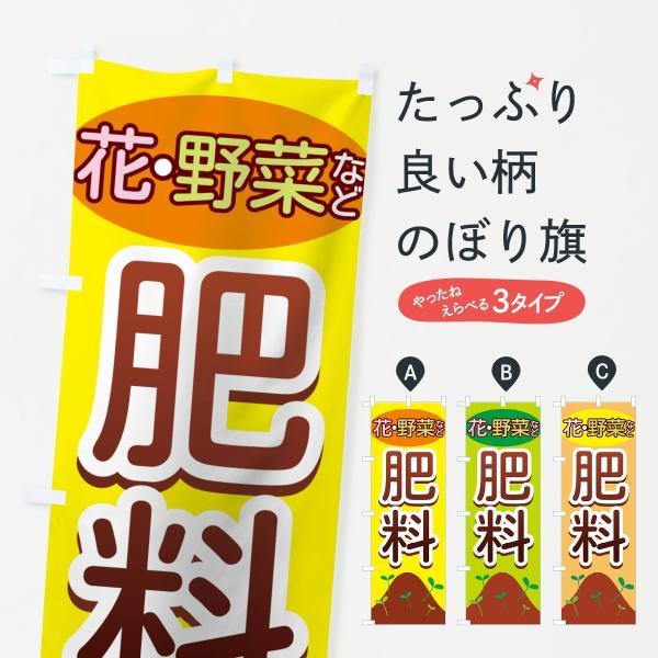 のぼり旗 肥料|goods-pro