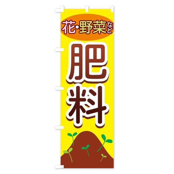 のぼり旗 肥料|goods-pro|02