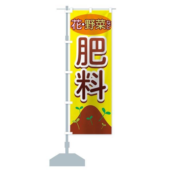 のぼり旗 肥料|goods-pro|13