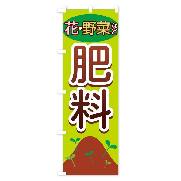のぼり旗 肥料|goods-pro|03