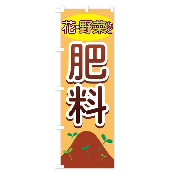 のぼり旗 肥料|goods-pro|04