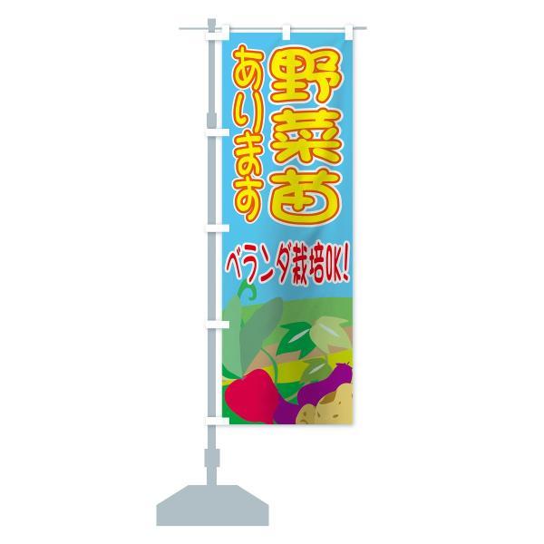 のぼり旗 野菜苗|goods-pro|13