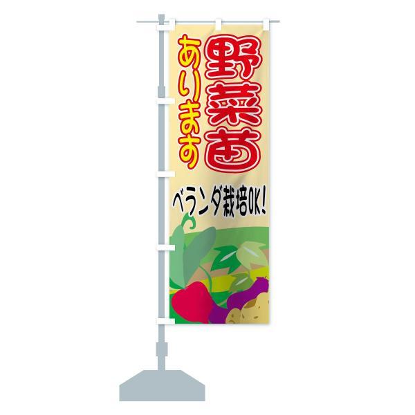 のぼり旗 野菜苗|goods-pro|14