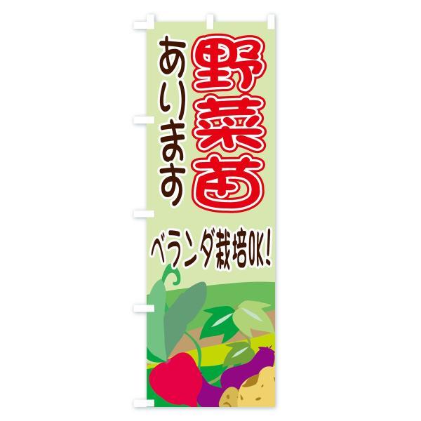 のぼり旗 野菜苗|goods-pro|04