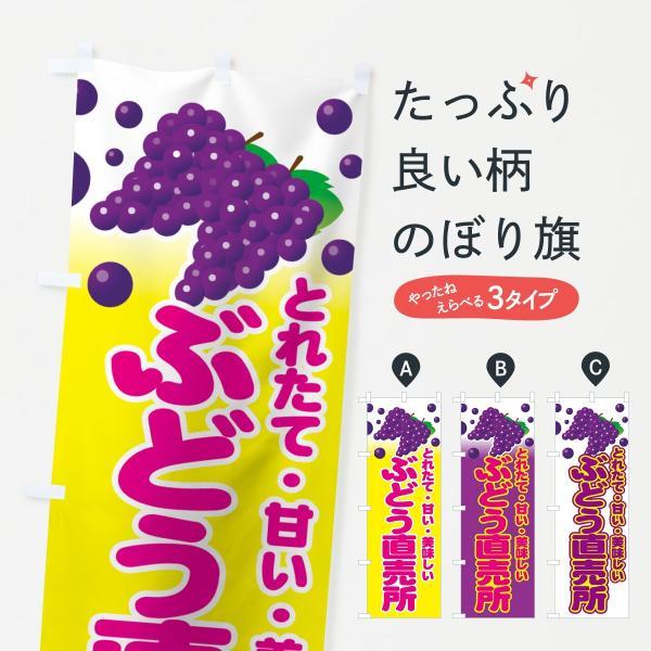 のぼり旗 ぶどう直売所|goods-pro