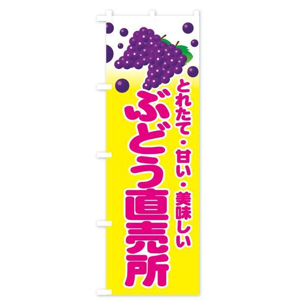 のぼり旗 ぶどう直売所|goods-pro|02
