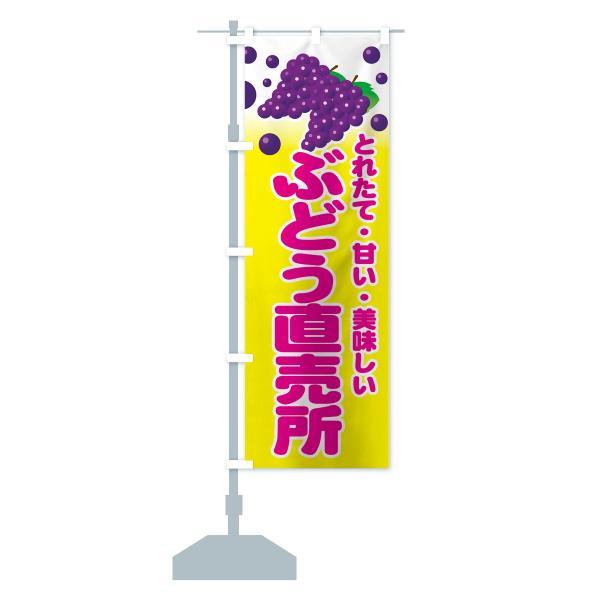 のぼり旗 ぶどう直売所|goods-pro|13