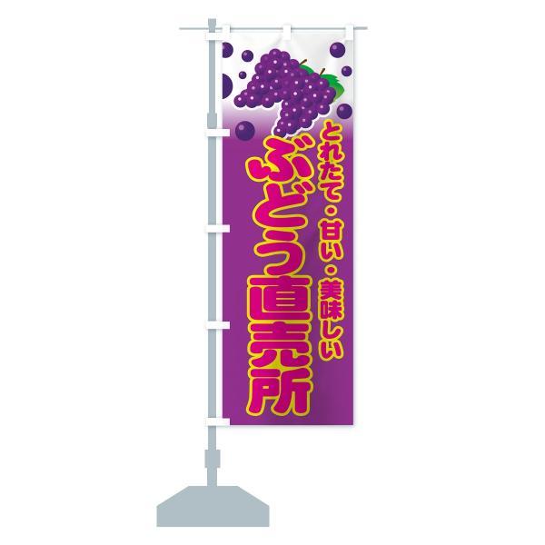 のぼり旗 ぶどう直売所|goods-pro|14
