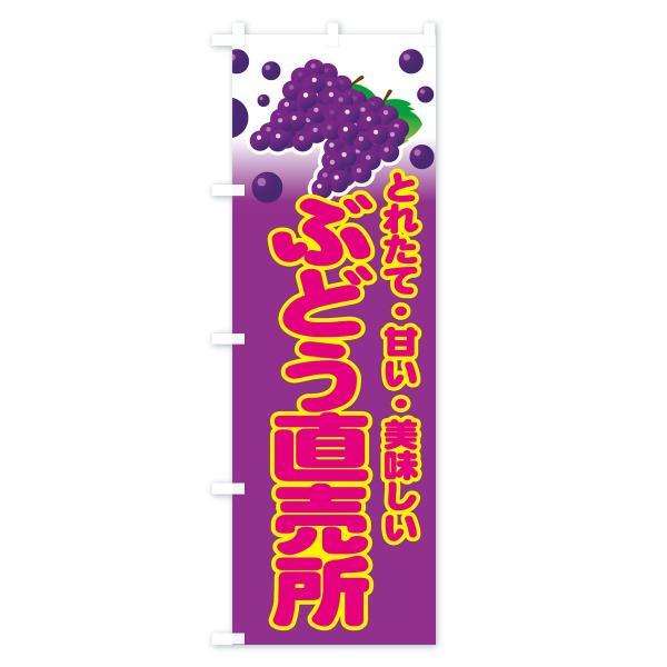 のぼり旗 ぶどう直売所|goods-pro|03