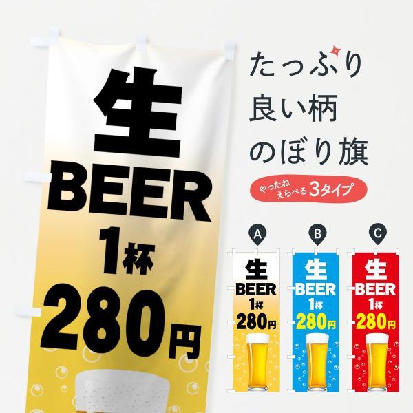 【値替無料】のぼり旗 生BEER|goods-pro