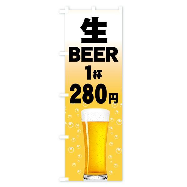 【値替無料】のぼり旗 生BEER|goods-pro|02