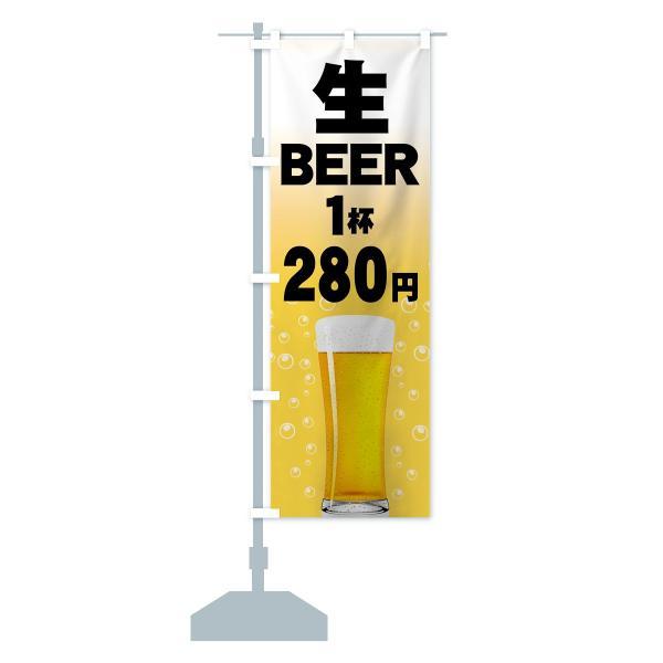 【値替無料】のぼり旗 生BEER|goods-pro|13