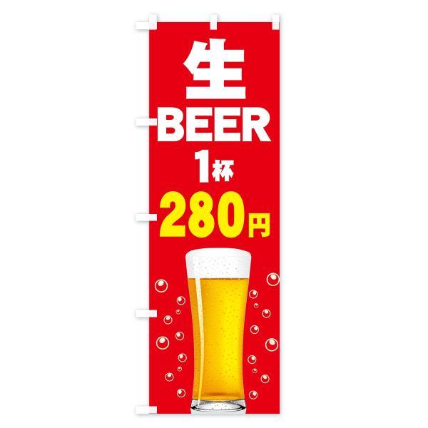 【値替無料】のぼり旗 生BEER|goods-pro|04