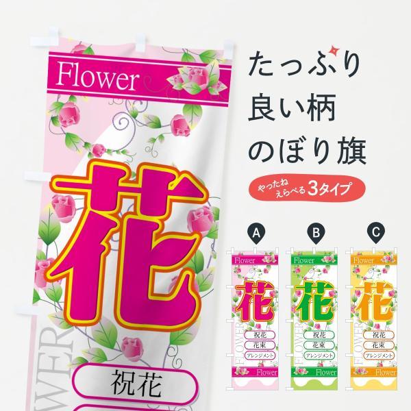 花のぼり旗