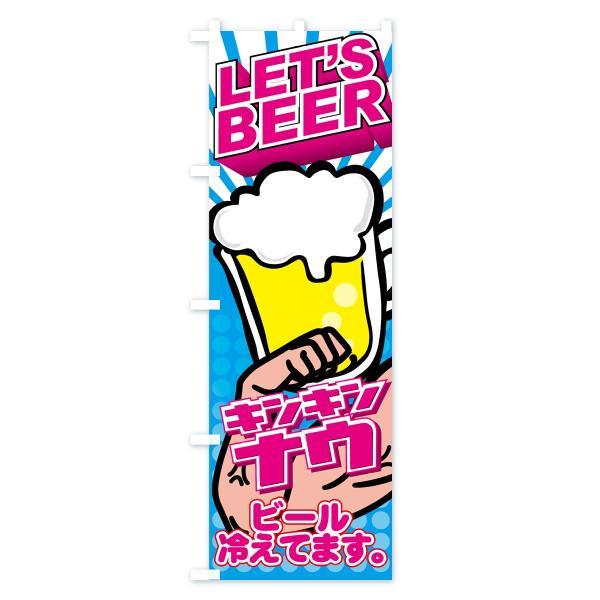 のぼり旗 生ビール|goods-pro|03
