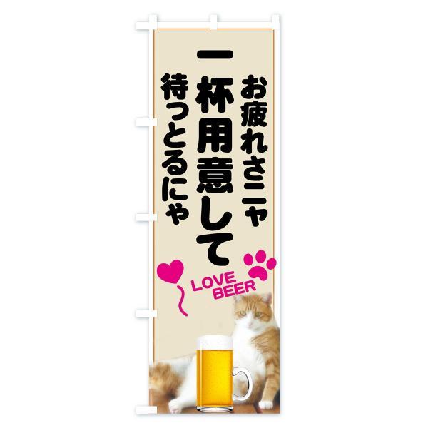 のぼり旗 LOVE BEER|goods-pro|02