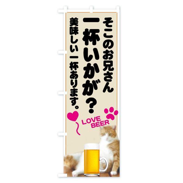 のぼり旗 LOVE BEER|goods-pro|03