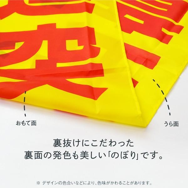 のぼり旗 カーネーション|goods-pro|02